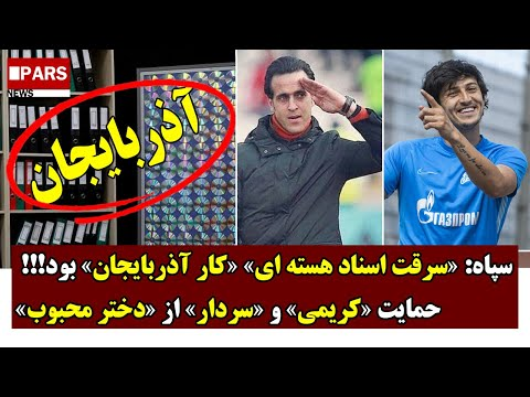 سپاه: سرقت اسناد هسته ای کار آذربایجان بود/حمایت کریمی و سردار از دختر محبوب