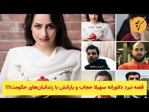 قصه نبرد دلاورانه سهیلا حجاب و یارانش با زندانبانهای حکومت!!!
