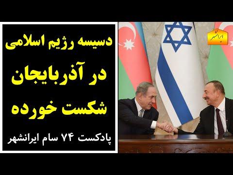 دسیسه رژیم اسلامی در آذربایجان شکست خورده، پادکست 74