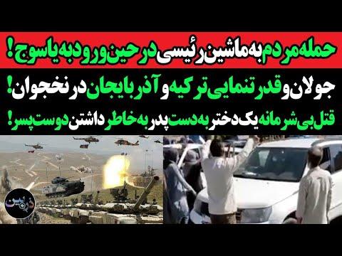 حمله مردم خشمگین به ماشین رئیسی در یاسوج! جولان و قدرت نمایی ترکیه و آذربایجان در مرزهای ایران!