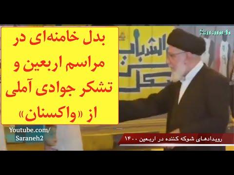 بدل خامنهای در اربعین و تشکر جوادی آملی از «واکسنان»