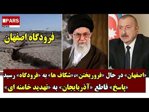 اصفهان در حال فروریختن،شکاف ها به فرودگاه رسید/پاسخ قاطع آذربایجان به تهدید خامنه ای