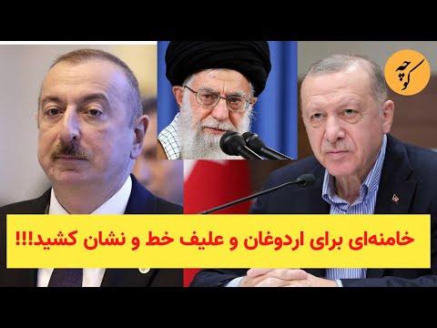 در اولین واکنش به اتفاقات آذربایجان،خامنهای برای اردوغان و علیف خط و نشان کشید!!!