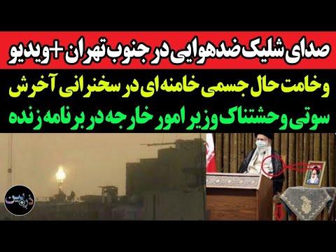 صدای شلیک پیاپی ضد هوایی در جنوب تهران/وخامت حال خامنه ای در سخنرانی آخرش